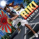 MA・TSU・RI/RIKI