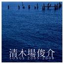 清木場俊介 SONGS 2005-2008/清木場 俊介