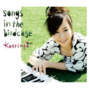 songs in the birdcage/コトリンゴ