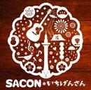 いちげんさん/SACON