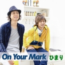 On Your Mark/ひまり