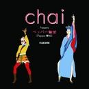 chai Presents ! ペッパー警部/西遊妹妹