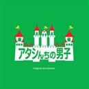 フジテレビ系ドラマ「アタシんちの男子」オリジナル・サウンドトラック/井筒昭雄
