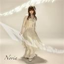 瞳のこたえ/Noria