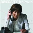 DIVERSITY/伊藤一朗