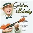 GOLDEN MELODY/今野英明