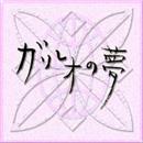ガリレオの夢/峰香代子
