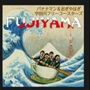 宇田川フリーコースターズ童謡集「みなさんのうた」/宇田川フリーコースターズ
