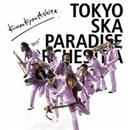 KinouKyouAshita/東京スカパラダイスオーケストラ feat. Ken Yokoyama