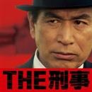 THE刑事☆究極の刑事ドラマ・テーマ集/シエナ・ウインド・オーケストラ