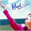 Heal…/真琴つばさ