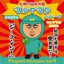 マルヤマンのテーマ/マルヤマン(円谷満)
