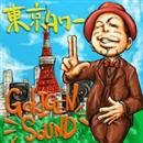 東京タワー/GOKIGEN SOUND