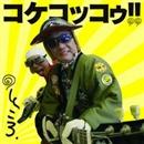 コケコッコゥ!!~七色の声色~/所ジョージ