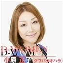 D-WOMEN/小原正子(クワバタオハラ)