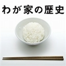 わが家の歴史 オリジナル・サウンドトラック/音楽:服部 隆之