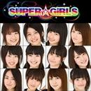絆デイズ/SUPER☆GiRLS