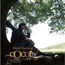 cocoro ~relation~/柏木広樹