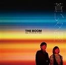 蒼い夕陽/THE BOOM feat.ユウ(GO!GO!7188)