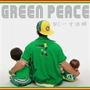 GREEN PEACE/MC一寸法師