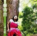 蝉時雨/江崎和歌
