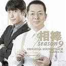 相棒 Season 9 オリジナル・サウンドトラック/池頼広