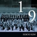 ベートーヴェン:交響曲第1番&第9番/金聖響