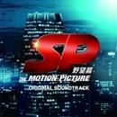 『SP 野望編』オリジナル・サウンドトラック/菅野祐悟