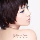 Piano/西村由紀江