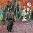 最後の忠臣蔵 オリジナル・サウンドトラック/加古 隆