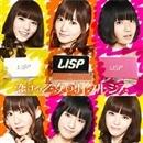 恋する乙女のカタルシス/LISP