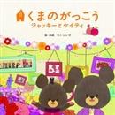 映画「くまのがっこう~ジャッキーとケイティ」オリジナル・ソングブック/コトリンゴ