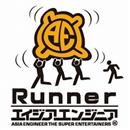 Runner/エイジア エンジニア