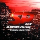 『SP 革命篇』オリジナル・サウンドトラック/菅野祐悟
