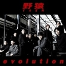 evolution/野猿
