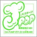 J-POPハリケーン(熱帯低気圧MIX)~DA PUMPだけ20分本気(マジ)MIX~(Continuous Mix)/MIX-J