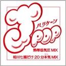 J-POPハリケーン(熱帯低気圧MIX)~相川七瀬だけ20分本気(マジ)MIX~(Continuous Mix)/MIX-J