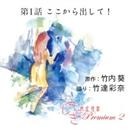 ふしぎ工房症候群 Premium 2「居場所をください」 第1話『ここから出して!』/竹達彩奈