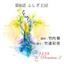 ふしぎ工房症候群 Premium 2「居場所をください」 第8話『ふしぎ工房』/竹達彩奈