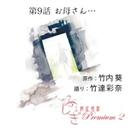 ふしぎ工房症候群 Premium 2「居場所をください」 第9話『お母さん…』/竹達彩奈