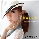 何かひとつ -acoustic ver.-/JAMOSA
