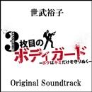 3枚目のボディガードオリジナルサウンドトラック/世武裕子