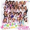 ぱ・パ・PA☆PARTY♪  ~ベントラ☆ベントラ~/ゆまち & 愛奈 feat. 渋谷 GAL's