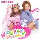ぱ・パ・PA☆PARTY♪  ~ベントラ☆ベントラ~/ゆまち&愛奈