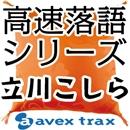 高速落語 4/立川こしら