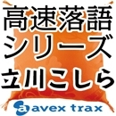 高速落語 8/立川こしら