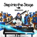 Step into the stage/佐伯ユウスケ