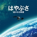 はやぶさ 遥かなる帰還 オリジナル・サウンドトラック/辻井 伸行(ピアノ)