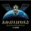おかえり、はやぶさ オリジナル・サウンドトラック/冨田勲