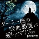 ダーミー城の吸血悪魔が愛したマリア(泣)/DAMIJAW